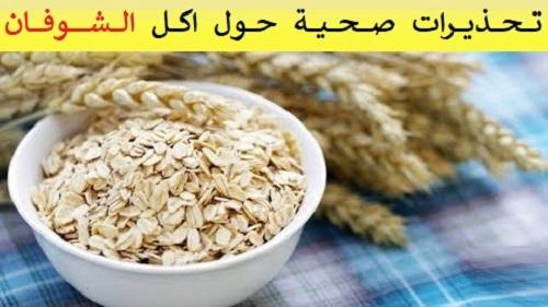 تحذيرات صحية حول اكل الشوفان خاصة صباحا صحة الرجل وصحة القضيب